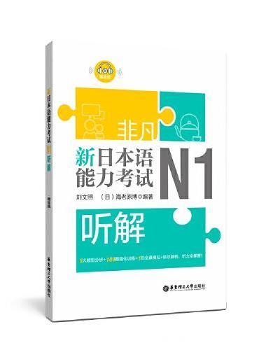 非凡.新日本语能力考试.N1听解(赠音频)