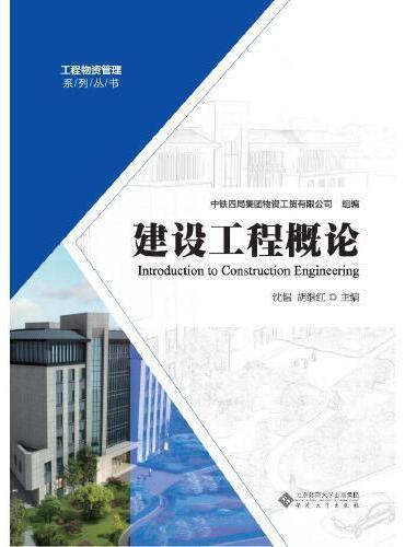 建设工程概论