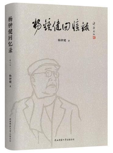 杨钟健回忆录(修订本)
