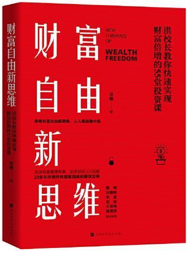 财富自由新思维:洪校长教你快速实现财富倍增的55堂投资课