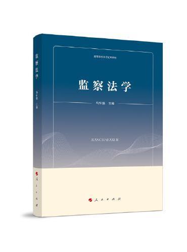 监察法学(高等学校法学试用教材)