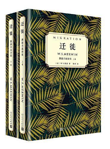 迁徙:默温自选诗集(全2卷)(精装)