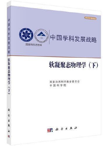 中国学科发展战略·软凝聚态物理学(下)