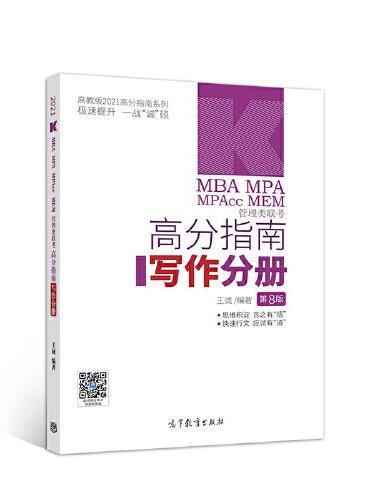 2021MBA MPA MPAcc MEM管理类联考高分指南写作分册