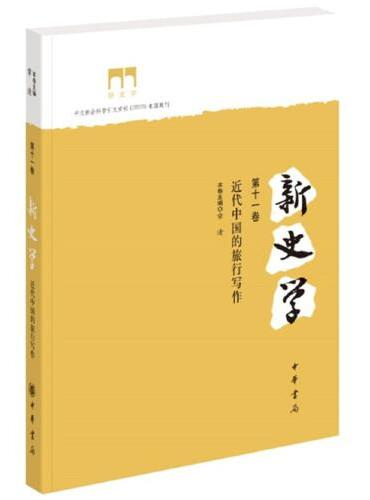 新史学(第十一卷):近代中国的旅行写作