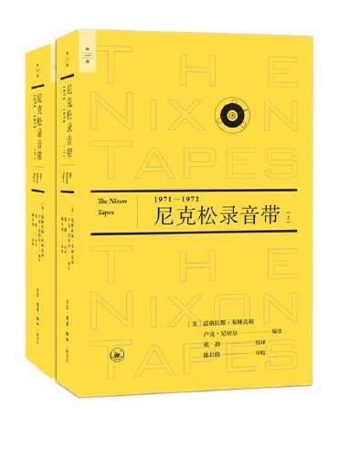 尼克松录音带(1971—1972)(上下册)