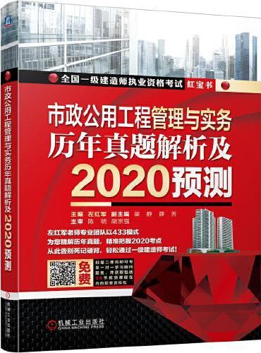 全国一级建造师执业资格考试红宝书 市政公用工程管理与实务 历年真题解析及2020预测