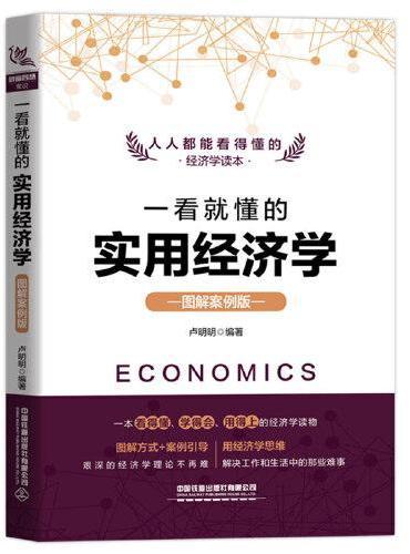 一看就懂的实用经济学(图解案例版)