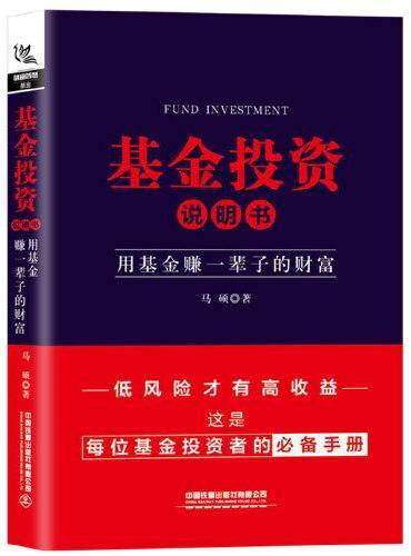基金投资说明书:用基金赚一辈子的财富