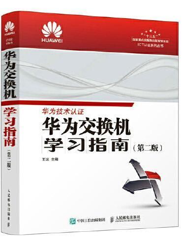 华为交换机学习指南 第二版