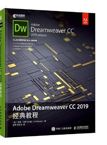 Adobe Dreamweaver CC 2019经典教程