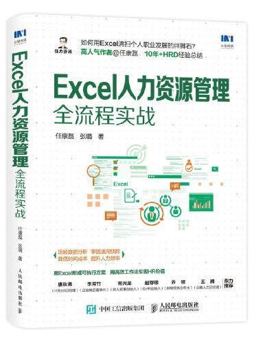 Excel人力资源管理全流程实战