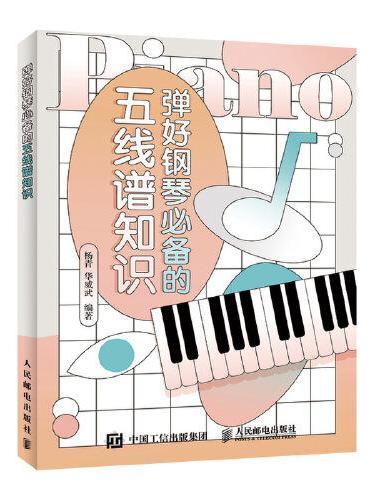 弹好钢琴必备的五线谱知识