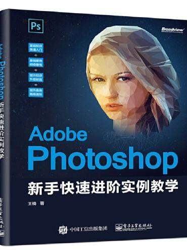 Adobe Photoshop 新手快速进阶实例教学