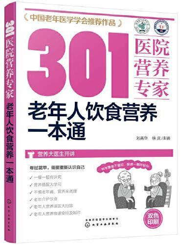 301医院营养专家--老年人饮食营养一本通