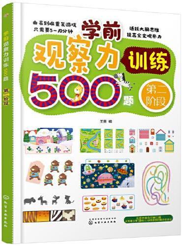 学前观察力训练500题.第二阶段