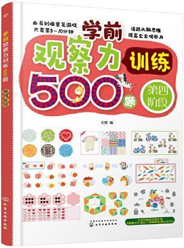 学前观察力训练500题.第四阶段
