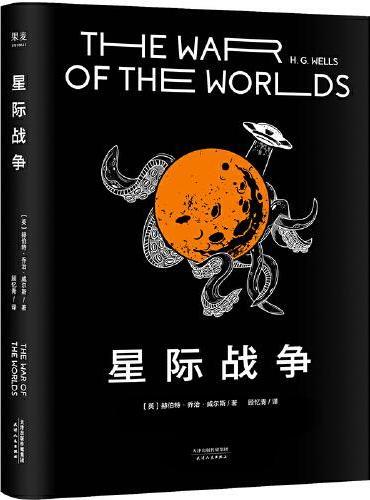 星际战争(斯皮尔伯格执导、汤姆·克鲁斯主演电影原著小说,赫伯特·乔治·威尔斯代表作)【果麦经典】