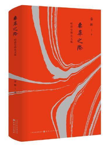 鼎革之际:明清交替史文集(精装)
