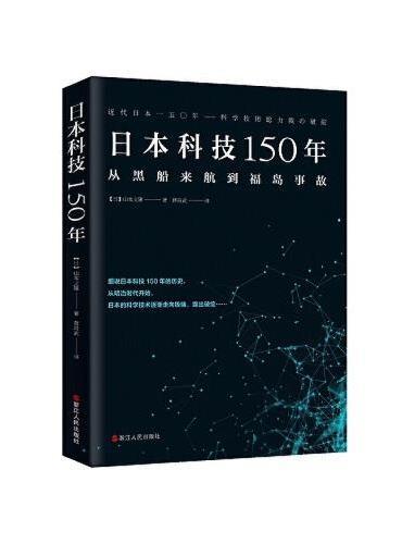 日本科技150年:从黑船来航到福岛事故