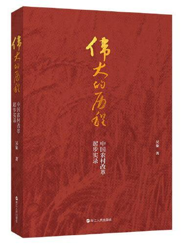 伟大的历程——中国农村改革起步实录
