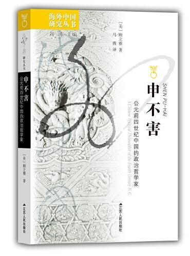 海外中国研究·申不害:公元前四世纪中国的政治哲学家