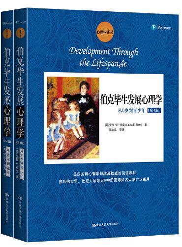伯克毕生发展心理学(第4版)(套装2册)
