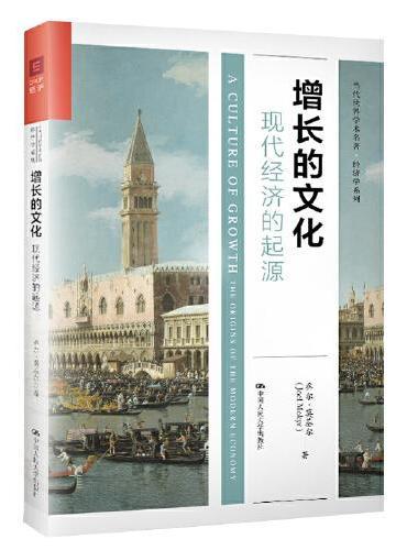 增长的文化:现代经济的起源(当代世界学术名著·经济学系列)