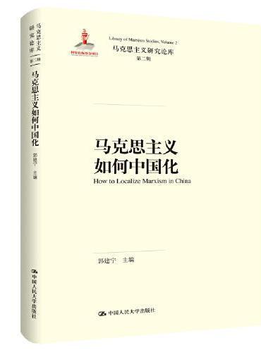 马克思主义如何中国化(马克思主义研究论库·第二辑)