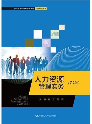 人力资源管理实务(第2版)(21世纪高职高专规划教材·工商管理系列)