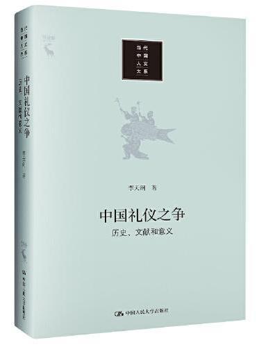 中国礼仪之争:历史、文献和意义(当代中国人文大系)