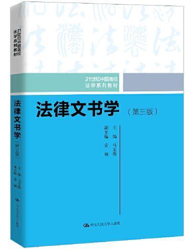 法律文书学(第三版)(21世纪中国高校法学系列教材)
