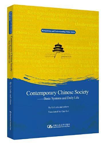 """当代中国社会(英文版)(""""认识中国·了解中国""""书系)"""