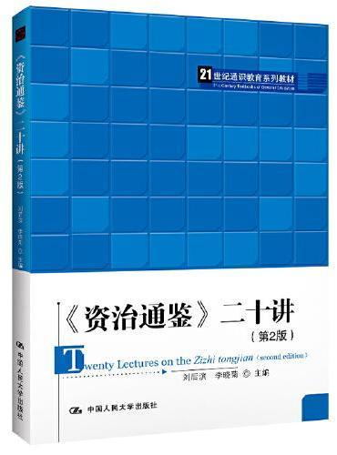 《资治通鉴》二十讲(第2版)(21世纪通识教育系列教材)