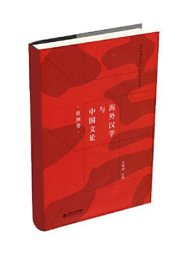 海外汉学与中国文论(欧洲卷)