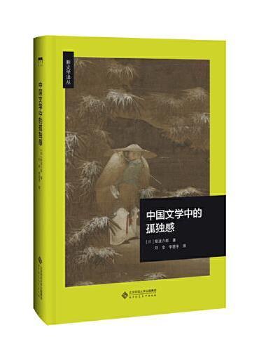 中国文学中的孤独感