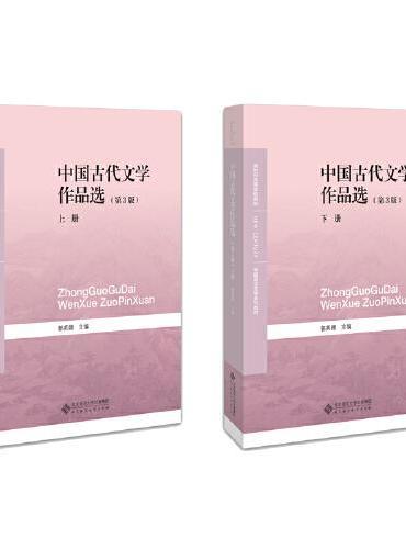 中国古代文学作品选(第3版)(全两卷)