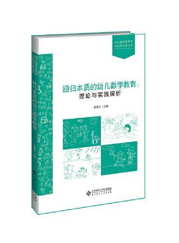回归本质的幼儿数学教育:理论与实践探析