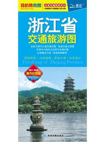 分省交通旅游系列:浙江省交通旅游图
