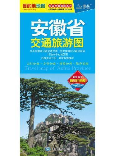 分省交通旅游系列:安徽省交通旅游图