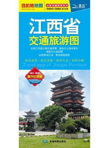 分省交通旅游系列:江西省交通旅游图