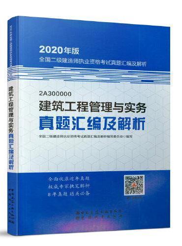 二级建造师 2020教材辅导 2020版二级建造师 建筑工程管理与实务真题汇编及解析(20版二级建造师)