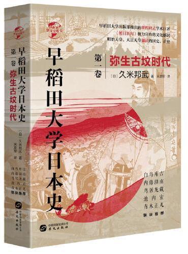 华文全球史066·早稻田大学日本史(卷一):弥生古坟时代