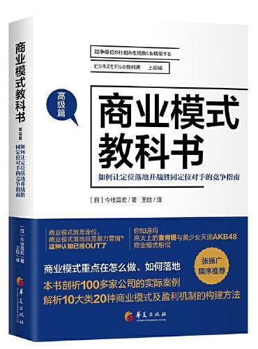商业模式教科书(高级篇)
