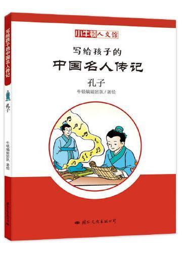 小牛顿人文馆·写给孩子的中国名人传记:孔子