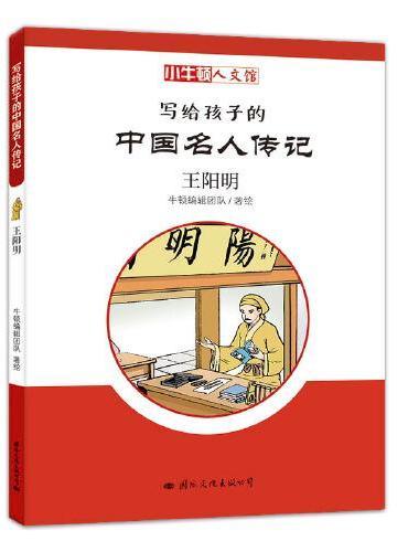 小牛顿人文馆·写给孩子的中国名人传记:王阳明