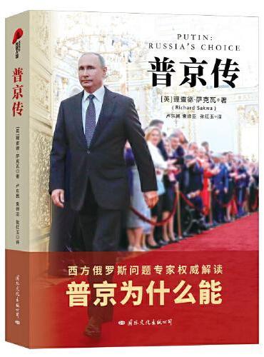 普京传(西方俄罗斯问题专家权威解读普京为什么能)