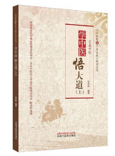 学中医 悟大道(上)·中医药与中华文明系列丛书
