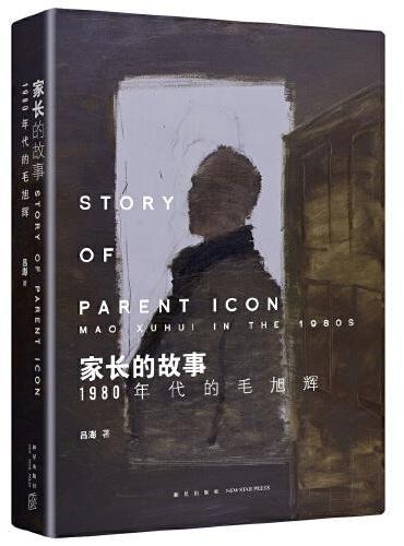 家长的故事:1980年代的毛旭辉