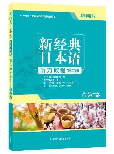 新经典日本语(第二版)(听力教程)(第二册)(教师用书)